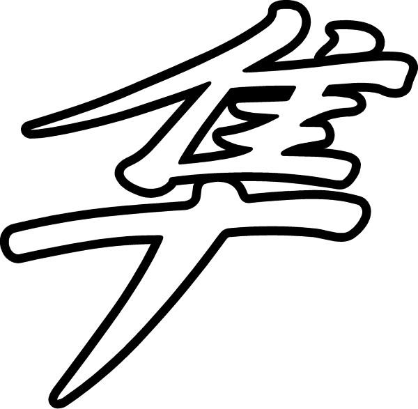 Hayabusa Kanji Decal Sticker 04